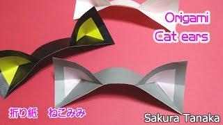 Origami Cat ears / 折り紙 ねこみみ 折り方