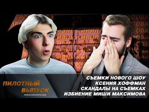 Реалити Шоу Невероятная Жизнь Кирилла Черкасова | Пилотный Выпуск