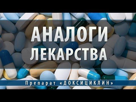 Доксициклин   аналоги