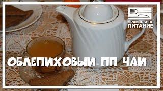 Облепиховый пп чай - ПП РЕЦЕПТЫ: pp-prozozh.ru