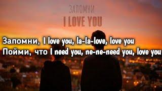 Shami, Rauf  Faik - Запомни I love you (Запомни, I love you, la-la-love, love you) (Lyrics, Текст)