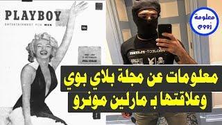 ماهي مجلة بلاي بوي الذي ارتدى محمد صلاح شعارها وعلاقتها بـ مارلين مونورو ؟