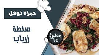 سلطة زرياب - حمزة نوفل