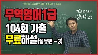 무역영어 1급 기출문제해설 인강 [104회-9]