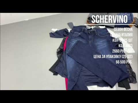 Одежда SCHERVINO 7323