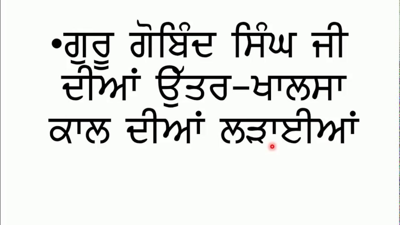History of Punjab in punjabi/Wars of Guru Gobind Singh/TET Preparations
