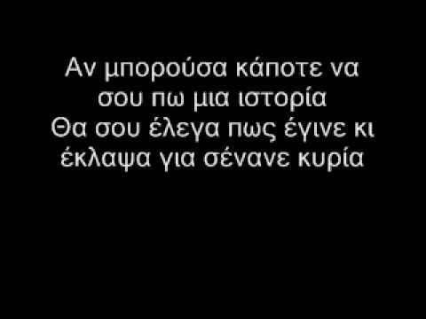 ΤΟΛΗΣ ΓΙΑΝΝΗΣ - ΚΥΡΙΑ ΜΟΥ (BY EDELVAIS).wmv