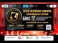 XVII THE WORLD CUP OF BOXING OIL COUNTRIES 2019 Day 1 A evening session