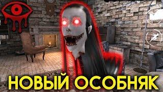 НОВЫЙ ДОМ У МОНСТРА КРЕЙСИ! МЕГА ОБНОВЛЕНИЕ! - Eyes: Хоррор-игра