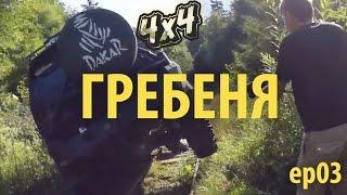 Карпаты - экспедиция на внедорожниках - Гребеня. ep03(Я продолжаю серию видео с нашей поездки в Карпаты, которую можно просмотреть полностью тут - http://veddro.com/tag/veddro..., 2015-10-09T16:00:00.000Z)