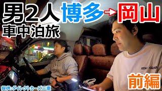 巨大なキャンピングカー「モビリティホーム」で博多から岡山に帰る車中泊_前編