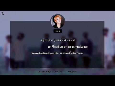 [Karaoke/Thaisub] Stray Kids - Voices