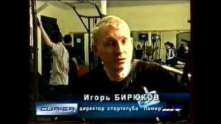 Игорь Бирюков - человек недели на NIT. 2003 год