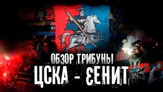 Обзор трибуны. ЦСКА - зенит (04.03.2017)