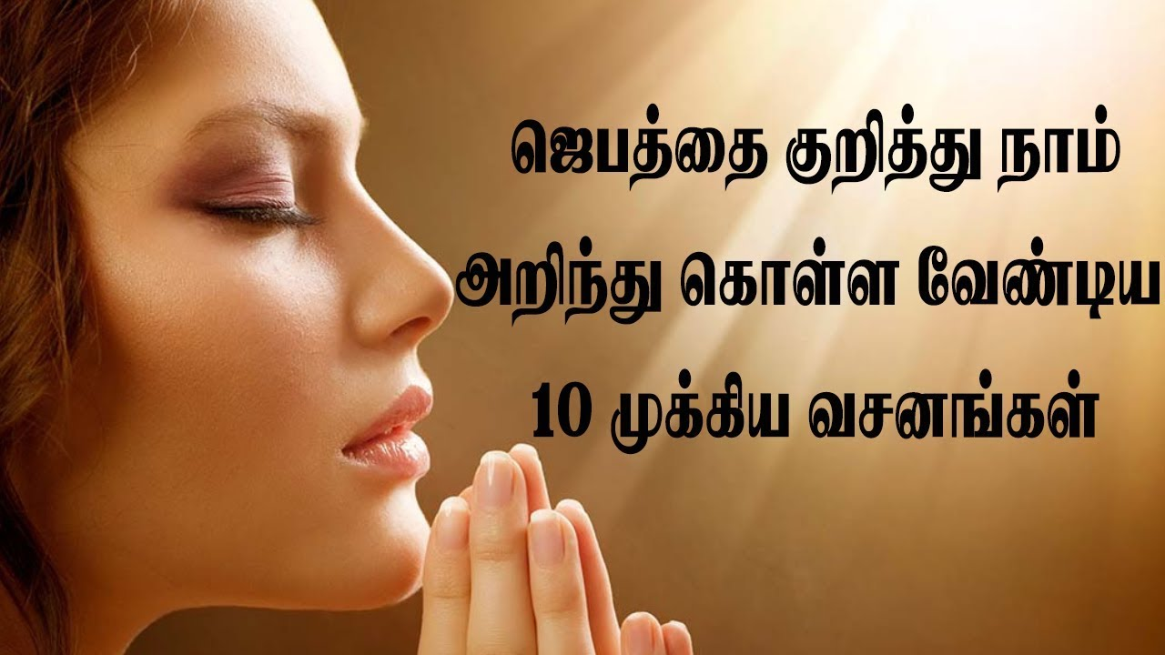 10 Bible Verses About Prayer In Tamil Today Bible Verse Tamil Bible Today Bible Verse Today Youtube