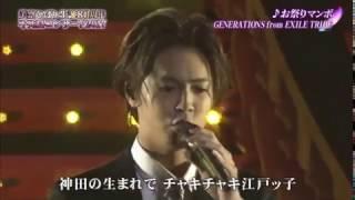お祭りマンボ /GENERATIONS from EXILE TRIBE 2017.4.10