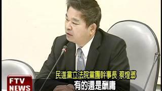 劉尹入閣  綠批酬庸打手-民視新聞