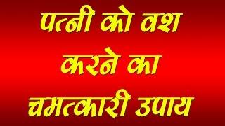 पत्नी को वश में करने का जादुई तरीका-Pati ko Vah ME Kerne ka Jadui tarika