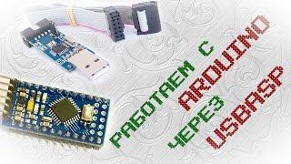 Работаем с arduino через usbasp