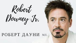ТОП лучших фильмов: Роберт Дауни мл - Главная роль