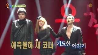 SBS [웃찾사] - 7일(금) 예고