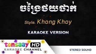 ចង្រៃថយថាក់ ស្រីៗសព្វថ្ងៃ ភ្លេងសុទ្ធ Style ឃុងឃុយ កន្ទ្រឹម Tonsaay Karaoke