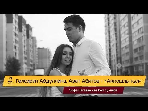 "Премьера! Гульсирень Абдуллина / Азат Абитов - ""Аккошлы кул"""