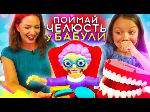 ПОЙМАЙ ЧЕЛЮСТЬ У Бабули ЧЕЛЛЕНДЖ GREEDY GRANNY GAME Family Fun Game For Kids CHALLENGE / Вики Шоу