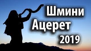 Шмини Ацерет 2019 | Праздники Господни - Христианские Проповеди 2020