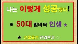 ●(394회) (중년시절 시장바닥 인생, 해외선물, 위…