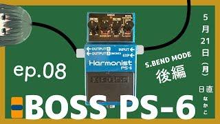 ep.08  ピッチシフターの使いかた (後編) - BOSS PS-6 Harmonist