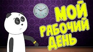 Мой рабочий день / Тайм менеджмент управление временем
