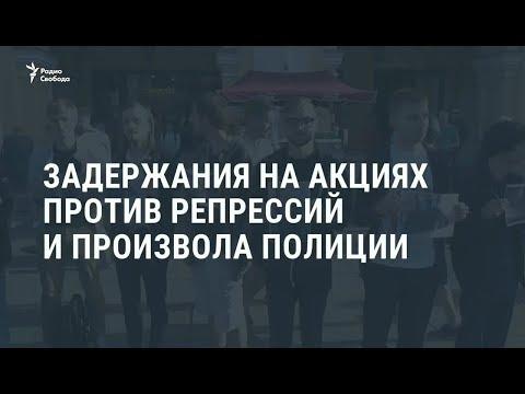 Задержания на акциях против произвола полиции / Новости