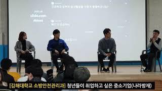 [김해대학교 소방안전관리과] 청년들이 취업하고 싶은 중…