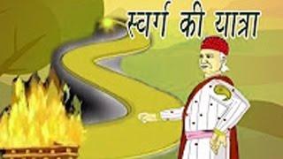 Akbar Birbal Ki Kahani | A Trip to Heaven | स्वर्ग की यात्रा | Kids Hindi Story HD