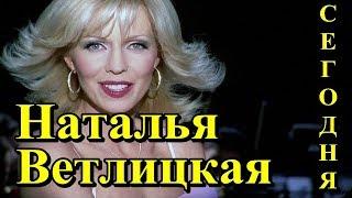 Наталья Ветлицкая сегодня