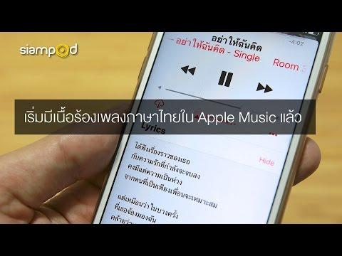 เริ่มมีเนื้อร้องเพลงไทยอยู่ใน Apple Music แล้ว + วิธีดูเนื้อร้อง (iOS 10)