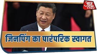 Chennai पहुंचे Xi Jinping, भारतीय परंपरा के साथ हुआ भव्य स्वागत