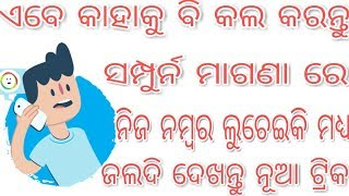 [Odia] Call Anyone For Free by Hiding Your Number || Android Secret Tricks || Technicalkuna