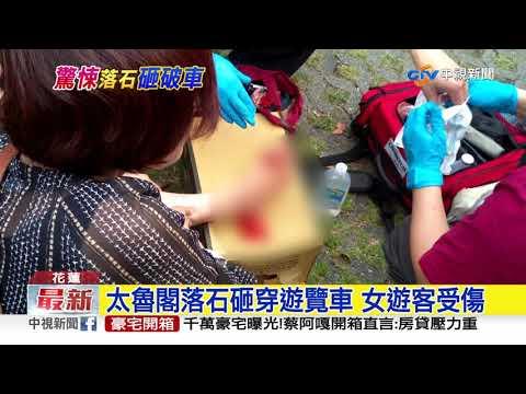 太魯閣落石砸穿遊覽車 女遊客受傷│中視新聞 20190420