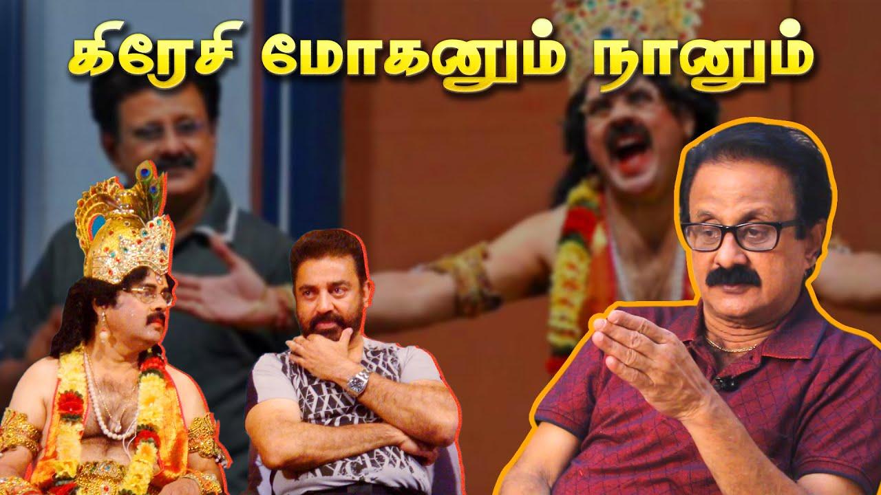 கிரேசி மோகனும் நானும் | Maadhu Balaji Interview | Kamal Hassan | Crazy Mohan On-Stage Comedy |  TTN