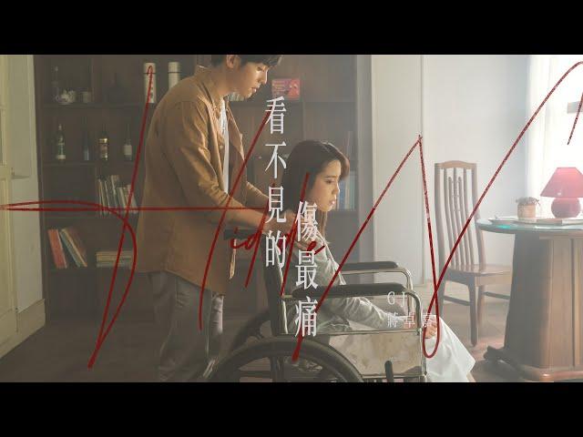GJ蔣卓嘉 - 看不見的傷最痛 Hidden 導演解答版 - LINE TV「HIStory4近距離愛上你」片尾曲