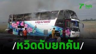 หวิดดับ50 ชีวิต ไฟไหม้รถบัสงานแต่ง | 17-11-62 | ไทยรัฐนิวส์โชว์