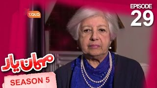 Mehman-e-Yar - Season 5 - Episode 29 / مهمان یار - فصل پنجم - قسمت بیست و نهم