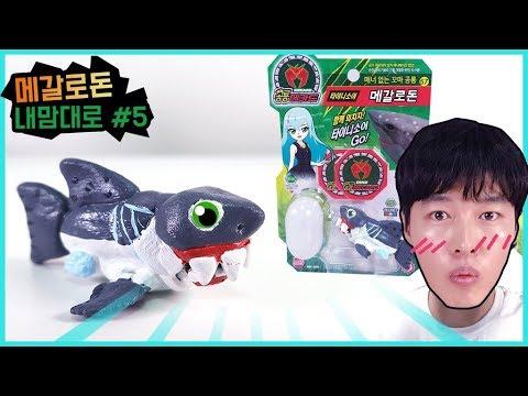 메갈로돈 기대할게. 내맘대로 공룡메카드 시즌2 장난감 만들기 5탄 놀이에요. smallest Megalodon toy [히히튜브]