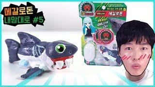 메갈로돈 기대할게. 내맘대로 공룡메카드 시즌2 장난감 만들기 5탄 놀이에요. smallest megalodon toy