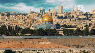 Разрушение храма 2 | Тайны древних пророков