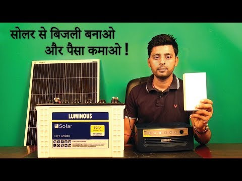 Luminous solar inverter unboxing by #loomsolar