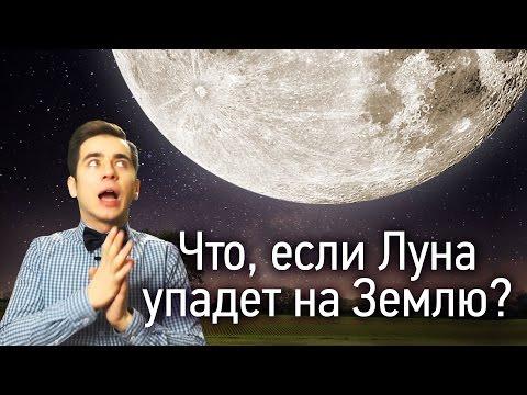 Что, если Луна упадет...