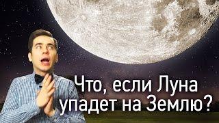 Что, если Луна упадет на Землю?